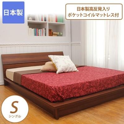 ローベッド シングル 高反発ポケットコイルマットレス付き ステージベッド 日本製 ブラウン ナチュラル シングルサイズ ローベッド シングル ベット