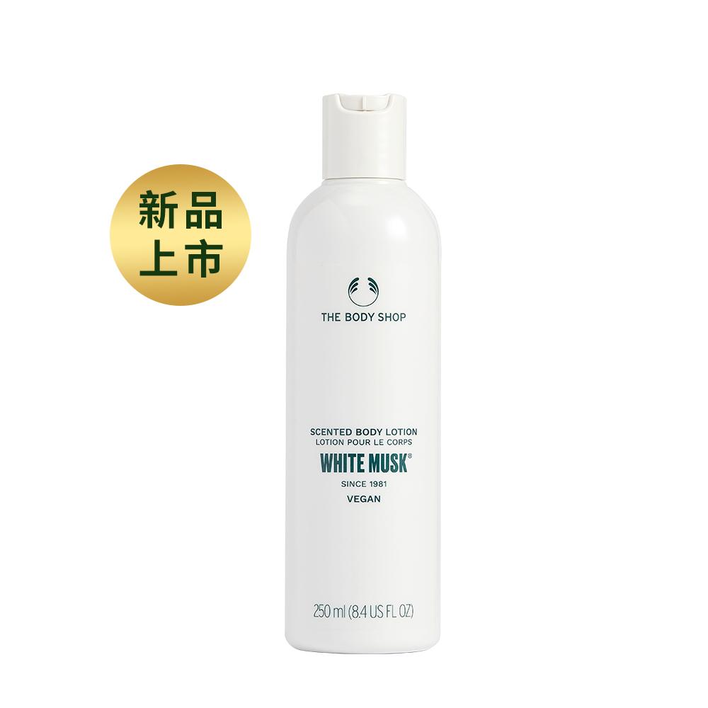 白麝香身體潤膚乳-250ML