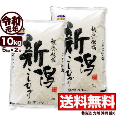 米 お米 10kg 佐渡産コシヒカリ 5kg×2袋 令和2年産 送料無料 (北海道、九州、沖縄除く)