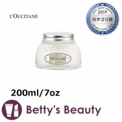 ロクシタン アーモンド ミルクコンセントレート  200ml/7oz【P】ボディクリーム Loccitane