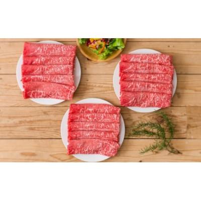 【鹿児島県産】黒毛和牛 赤身ももスライス 1.2kg(400g×3)