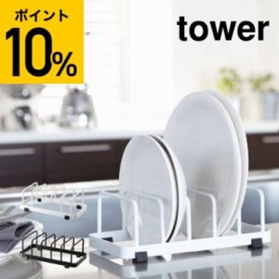 山崎実業 tower タワー お皿収納 ディッシュスタンド ホワイト/ブラック 7137 7138 キッチン収納 シンク下 収納 ディッシュラック 皿立て