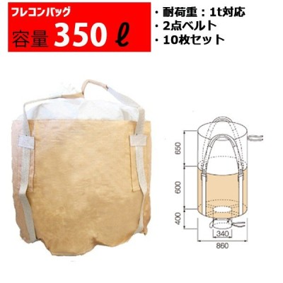 フレコンバッグ フレコン 容量350L 耐荷重1トン コンテナバッグ  バージン原料100% 丸型 排出口あり 600KHR