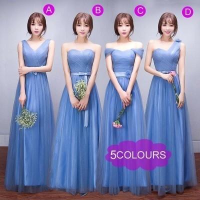お揃いドレス ブライズメイド服 花嫁 ウェディングドレス 花嫁の介添えドレス ロングドレス プリンセスドレス 花嫁の結婚式