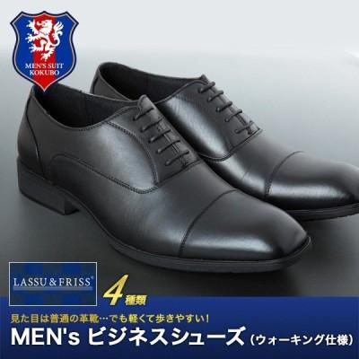 ビジネスシューズ メンズ 靴 人気のメンズビジネスシューズ ウォーキング仕様/ギフト包装不可