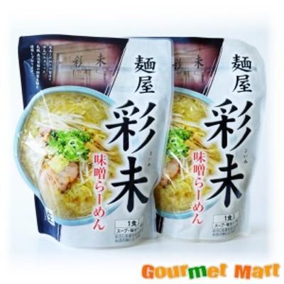 お取り寄せグルメ ギフト プレゼント 札幌ラーメン!麺屋彩未 味噌ラーメン 1食入り2袋セット