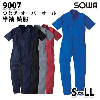 SOWAソーワ 9007  SからLL  半袖 続服 つなぎ ツナギ