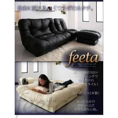 フロアソファ カウチソファ リクライニング ソファセット ふわふわ 合成皮革 フィータ 汚れにくい 14段階リクライニング sofa