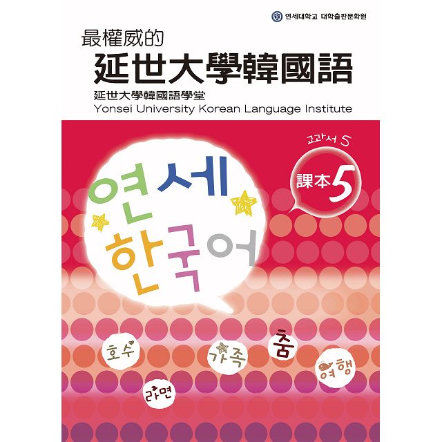 最權威的延世大學韓國語課本5
