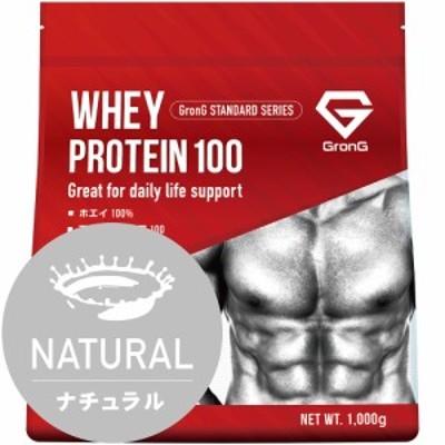 【送料無料】GronG(グロング) ホエイプロテイン100 スタンダード 人工甘味料・香料無添加 ナチュラル 1kg