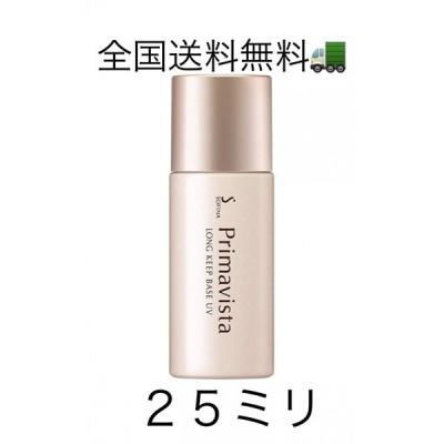 プリマヴィスタ 皮脂くずれ防止化粧下地UV 25ml 【日本全国送料無料】SPF20 PA++