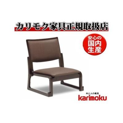 カリモク CS4607 低いロータイプ 高座椅子 畳にも使える高座椅子 スタッキング可能 チェア 合成皮革張 和室 日本製家具