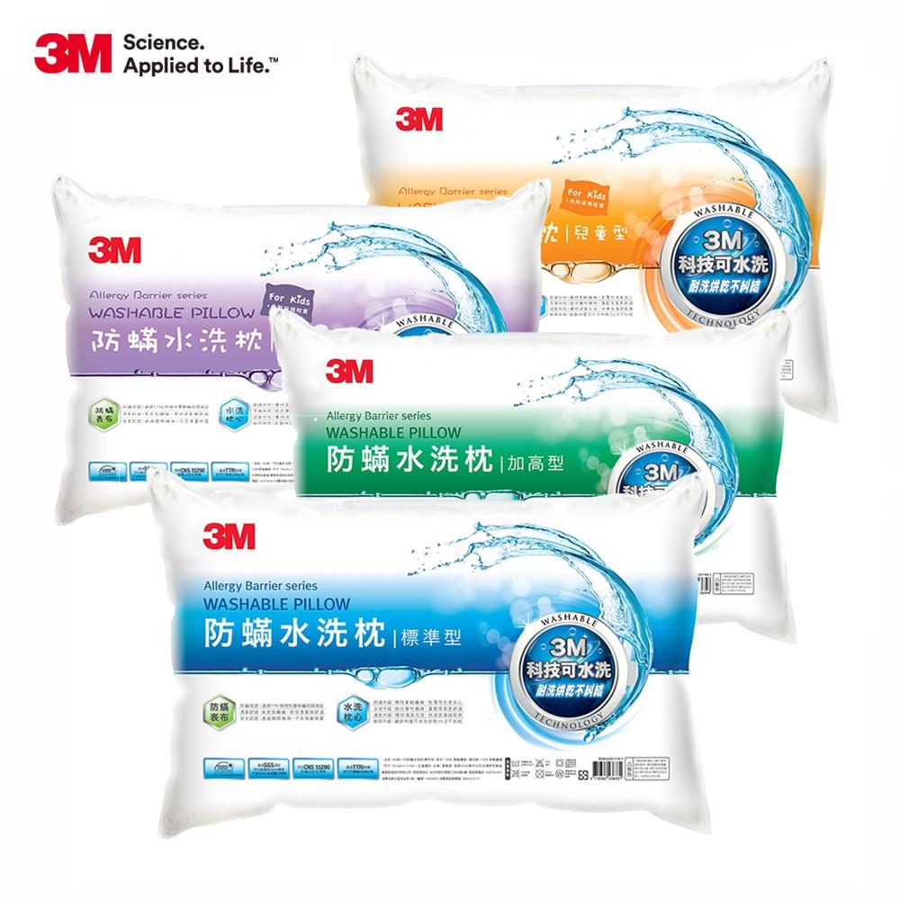 3M 新一代防螨水洗枕頭-標準型/加高型/幼兒型/兒童型一入  防螨枕