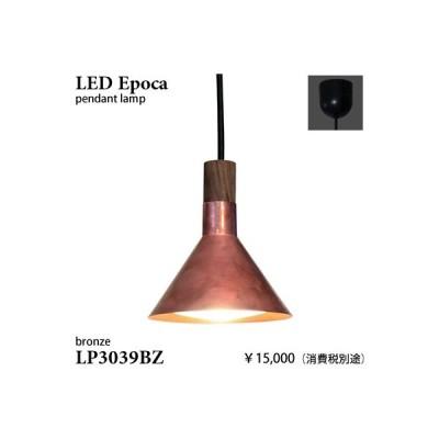 ディクラッセLED Epoca エポカウォールナットコード吊ペンダントライト[LED電球色][ブロンズ]LP3039BZ