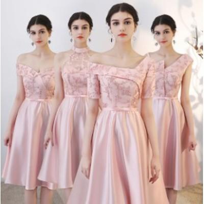 ウェディングドレス 結婚式ワンピース ブライズメイド きれいめ お呼ばれ 同窓会 謝恩会 結婚式 パーティードレス 4タイプ ピンク色