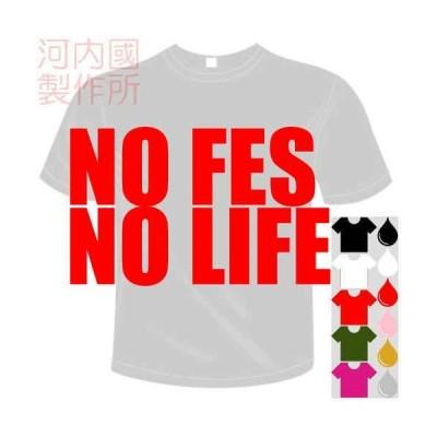 おもしろアルファベットドライTシャツ (5×6色) NO FES NO LIFE(ノーフェスノーライフ) Tシャツ ユニークなメッセージてぃしゃつ 送料無料 河内國製作所
