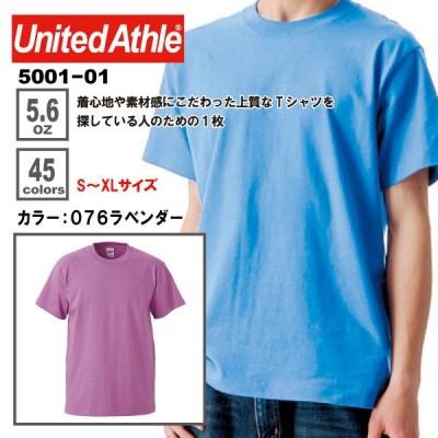無地 半袖 メンズ Tシャツ 076 ラベンダー United Athle(ユナイテッドアスレ)S〜XL