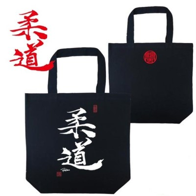 漢字 トートバッグ 柔道 ブラック 和柄トートバッグ