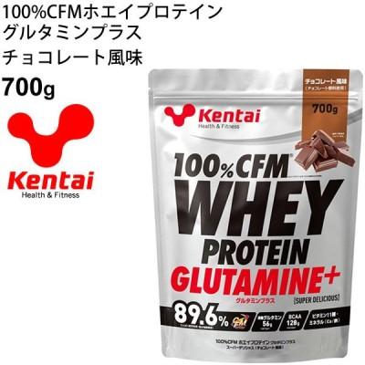 プロテイン 栄養補助食品 ケンタイ Kentai 100%CFMホエイプロテイン グルタミンプラス チョコレート風味 700g 健康体力研究所/KTK-K221【取寄】【返品不可】