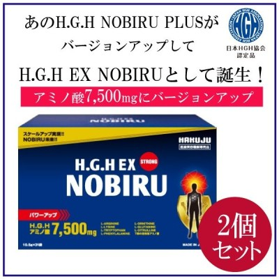 HGH EX NOBIRU  H.G.H EX NOBIRU (10.5g x 31袋) x 2個セット HGH協会認定品 送料無料