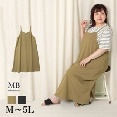 【新作M~5L】キャミワンピース大きいサイズ レディース  【MB エムビーミントブリーズ】 婦人服 ファッション 30代 40代 50代 60代 ミ