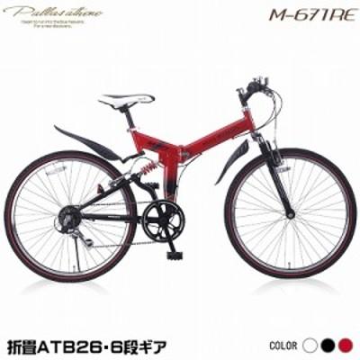 【送料無料】マイパラス 折畳自転車 ATB 26インチ シマノ6段変速 Wサスペンション M-671RE-RD レッド ROSSOエディション 池商