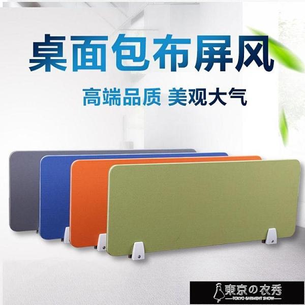 擋板 辦公桌擋板桌子隔板網格包布擋板板桌面隔斷板五金家具配件屏風夾