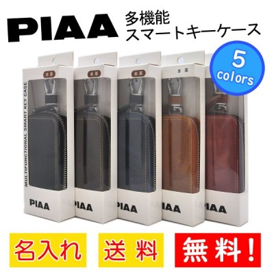 PIAA 本革多機能スマートキーケース/名入れ無料 送料無料 キーホルダー  ブランド 革 ピア キーケース メンズ プレゼント