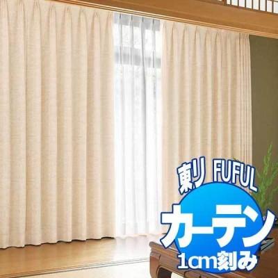東リ fuful フフル オーダーカーテン&シェード WA 織匠美 TKF20290 スタンダード縫製(ST) 約2倍ヒダ 幅75×丈100cm