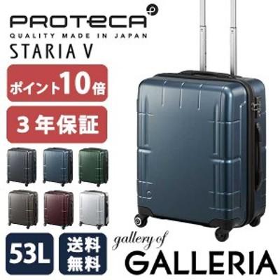 PROTeCA プロテカ STARIA V スーツケース 53L 02642
