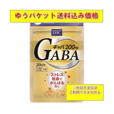 【ゆうパケット送料込み】DHC ギャバ(GABA) 20日