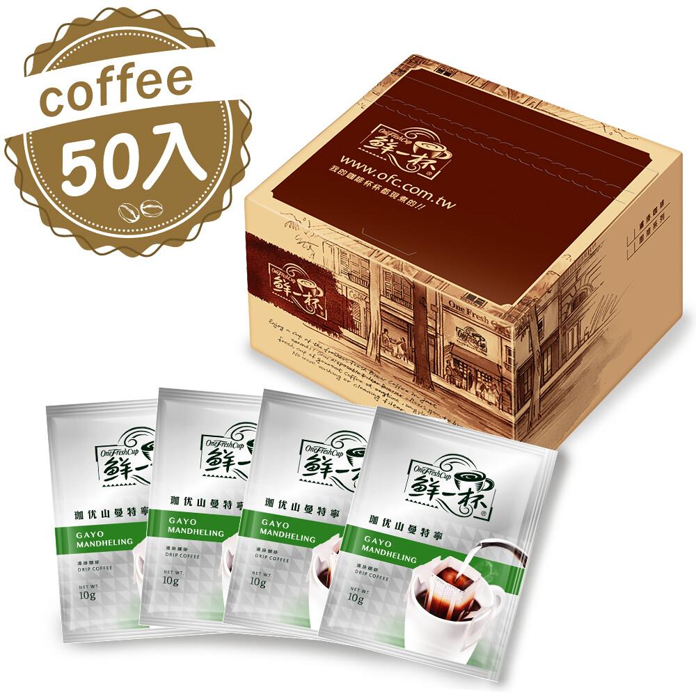 [鮮一杯] 珈优山曼特寧/喜拉朵/西達摩濾掛咖啡  三款任選 10克x50包
