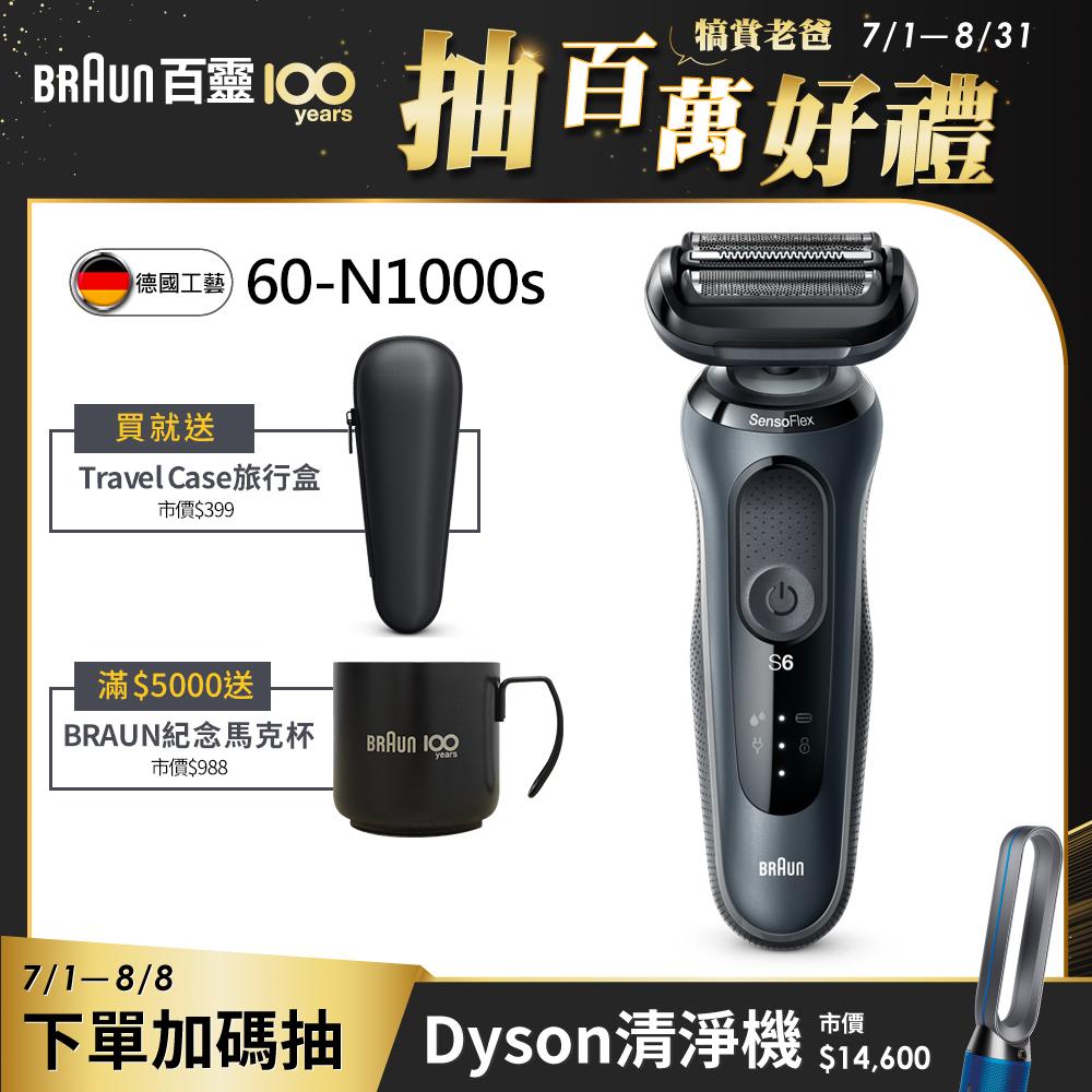 德國百靈BRAUN-新6系列電鬍刀 60-N1000s