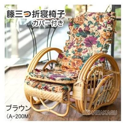 ラタン 籐三つ折寝椅子ファブリックカバー付 A-200M/A-202BM