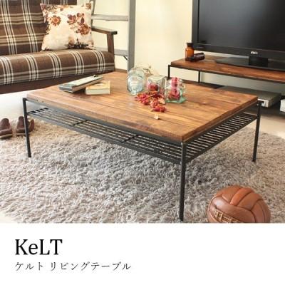 センターテーブル 木製 93×66 ヴィンテージ ローテーブル 棚付き おしゃれ ケルトシリーズ KELT リビングテーブル 完成品