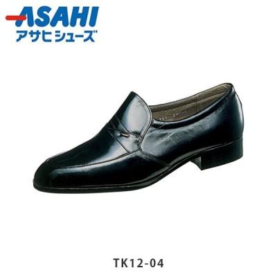 アサヒシューズ メンズ ビジネスシューズ TK12-04 TK1204 通勤快足 ローファー 紳士靴 通勤 会社 オフィス 革靴 レザー ASAHI ASATK1204