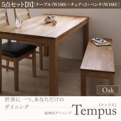 総無垢材 ダイニング家具 Tempus テンプス 5点セット(ダイニングテーブル + チェア3脚 + ベンチ1脚) オーク PVC座 W180