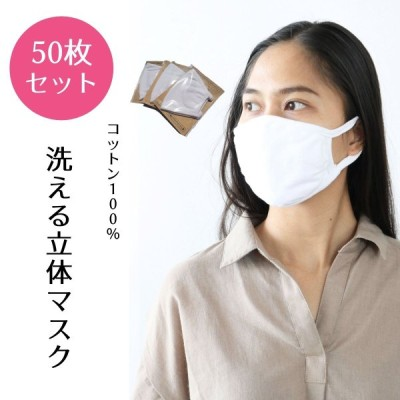 布マスク 50枚セット 洗える コットン花粉症 白 大きめ 個包装 やらわか 綿 おしゃれ ホワイト 男性 大人 メンズ レディース グレー 黒