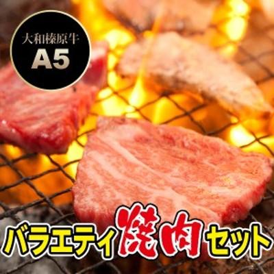 牛肉 A5 大和榛原牛 バラエティ焼肉セット 650g (牛カルビ:150g、牛バラ:150g、霜降りモモ肉:150g、豚とろ:200g、岩塩プレート、焼