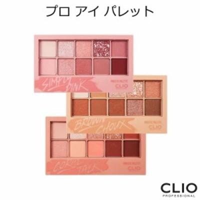 クリオ プロ アイ パレット【韓国コスメ】【CLIO】【アイシャドウ】