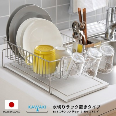 KAWAKI 「水切りラック 置きタイプ」 モイストレイ 水切り ディッシュラック トレー 吸水トレイ 乾燥 シンプル おしゃれ 日本製 燕三条 カワキ
