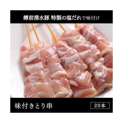焼き鳥 バーベキュー北海道産 味付きとり串 20本セット