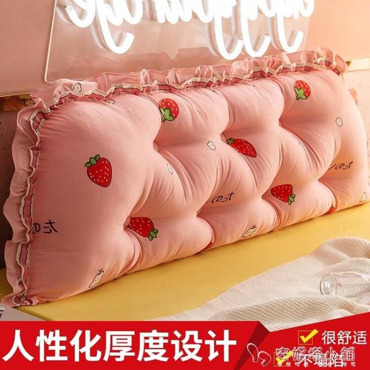 韓版全棉床頭板大靠墊軟包可拆洗床上全棉大靠背沙發長靠枕床靠背yh