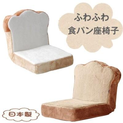 座椅子 かわいい ふわふわ リクライニング 14段階 食パン座椅子 子供部屋 パンモチーフ キッズ おしゃれ ウレタンフォーム プレゼント 日本製