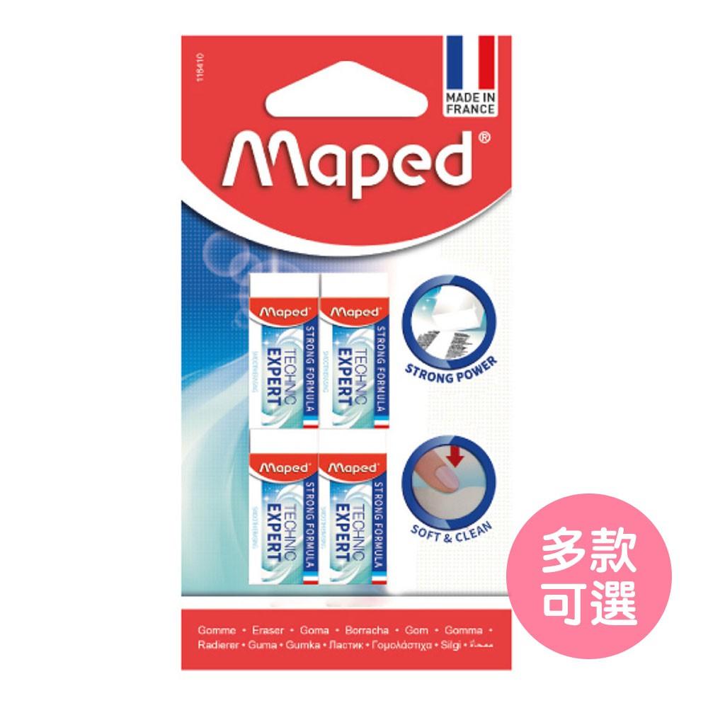 【法國Maped】潔淨黏屑塑膠擦 上學用品 橡皮擦 書寫用品(LAVIDA官方直營)