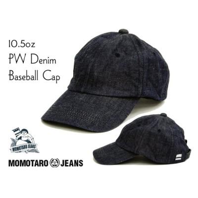 桃太郎ジーンズ キャップ 10.5oz PWデニム ベースボールキャップ 帽子 SJ016 新品