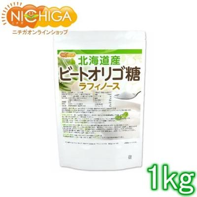 ビートオリゴ糖 1kg(計量スプーン付) ラフィノース [02] NICHIGA(ニチガ)