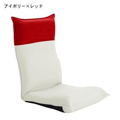 5色から選べる頭部リクライニング座椅子