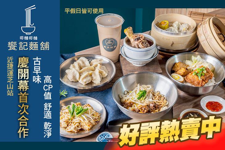 【台北】饗記麵舖JIAMI JIAMI(芝山店) #GOMAJI吃喝玩樂券#電子票券#中式