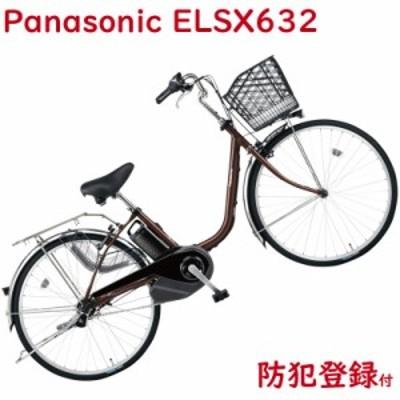 パナソニック ビビ・SX BE-ELSX632T チョコブラウン 26インチ 8A 2020年モデル 電動アシスト自転車
